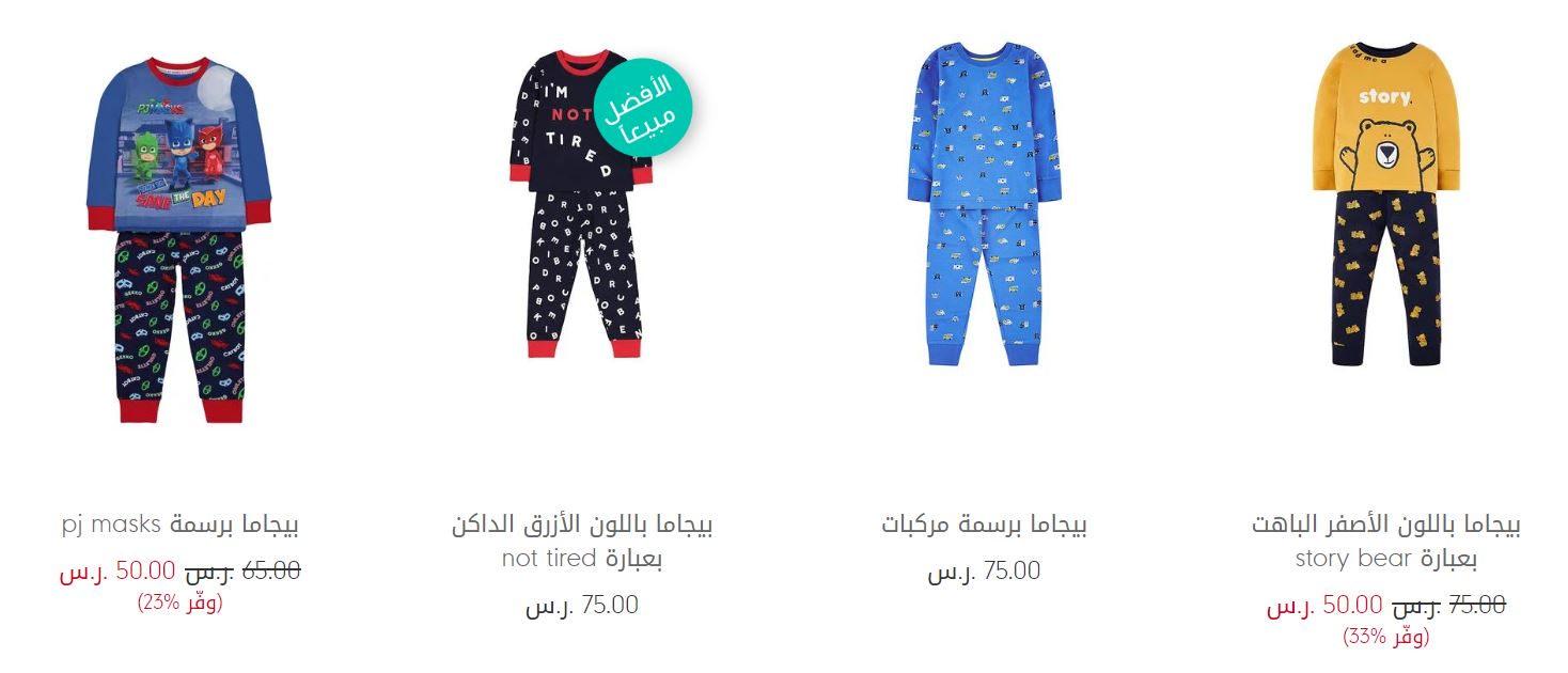 ملابس نوم اولاد اون لاين من Mothercare